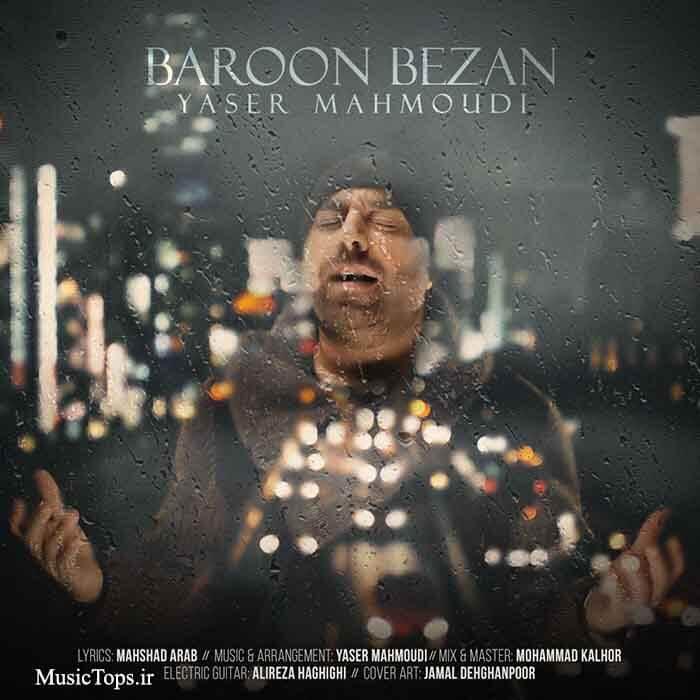 دانلود آهنگ جدید یاسر محمودی بارون بزن
