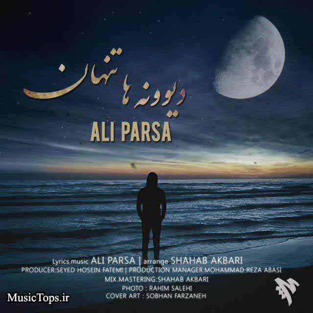 دانلود آهنگ جدید علی پارسا دیوونه ها تنهان