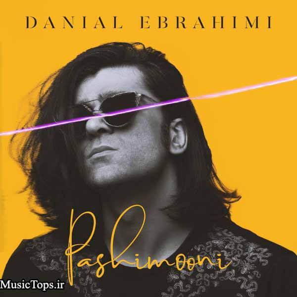 دانلود آهنگ جدید دانیال ابراهیمی پشیمونی