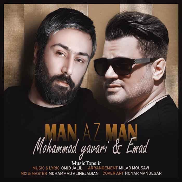 دانلود آهنگ جدید عماد محمد یاوری من از من