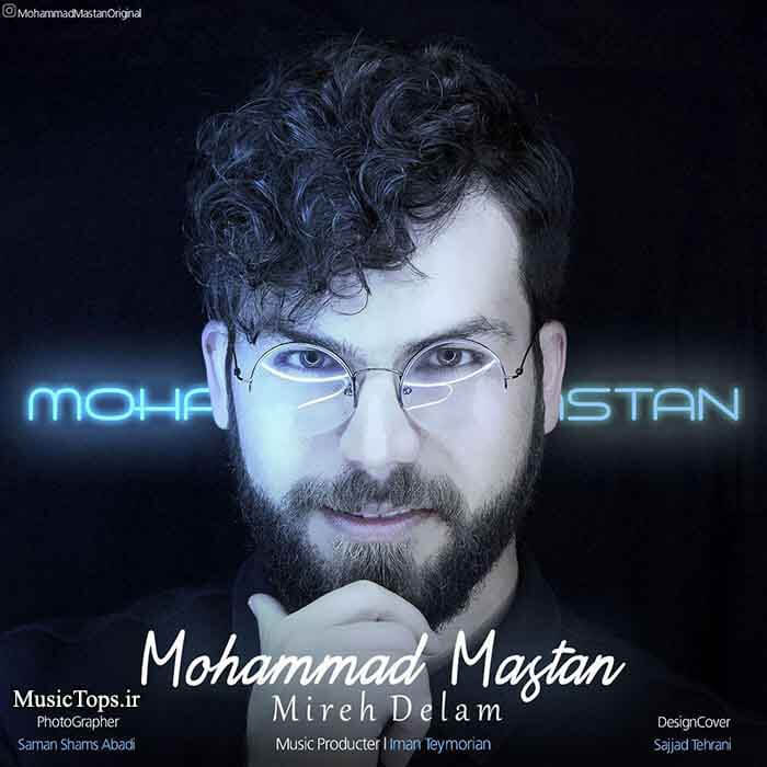 دانلود آهنگ جدید محمد مستان میره دلم
