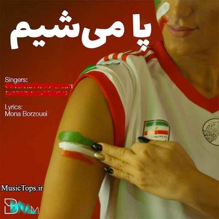 دانلود آهنگ جدید پا میشیم هواداران تیم ملی ایران