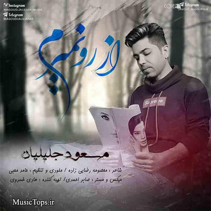 دانلود آهنگ جدید مسعود جلیلیان از رو نمیرم