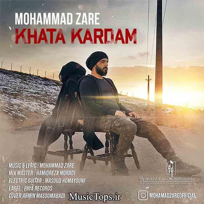 دانلود آهنگ جدید محمد زارع خطا کردم