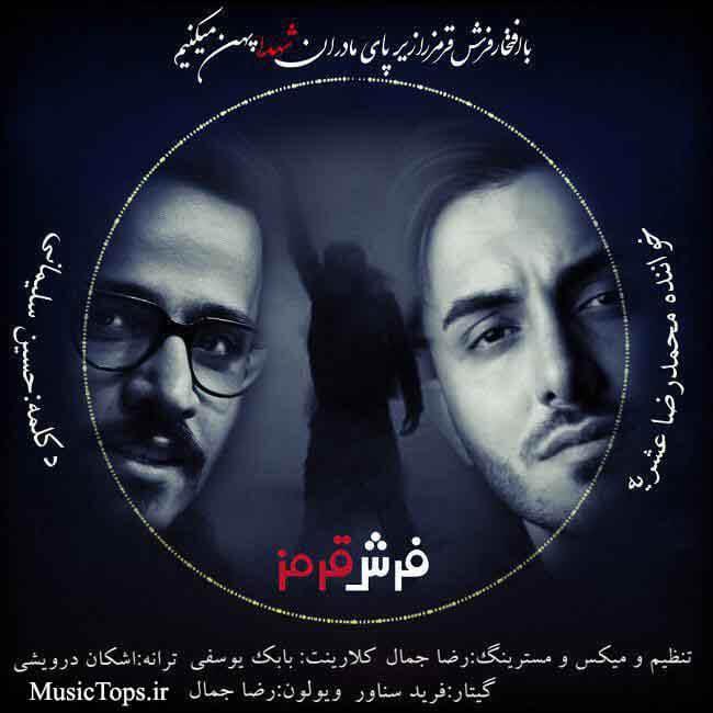دانلود آهنگ جدید محمدرضا عشریه حسین سلیمانی فرش قرمز
