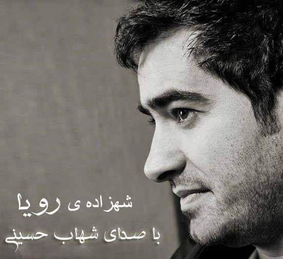 دانلود آهنگ جدید شهاب حسینی شهزاده ی رویا