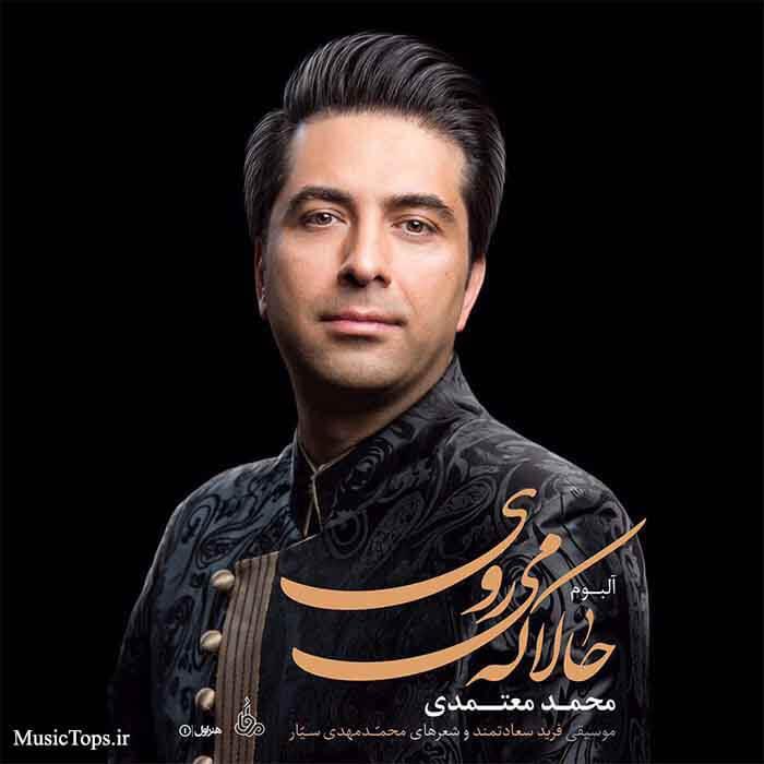 دانلود آلبوم جدید محمد معتمدی حالا که میروی