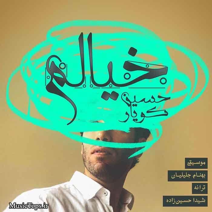 دانلود آهنگ جدید حسین کویار خیالم
