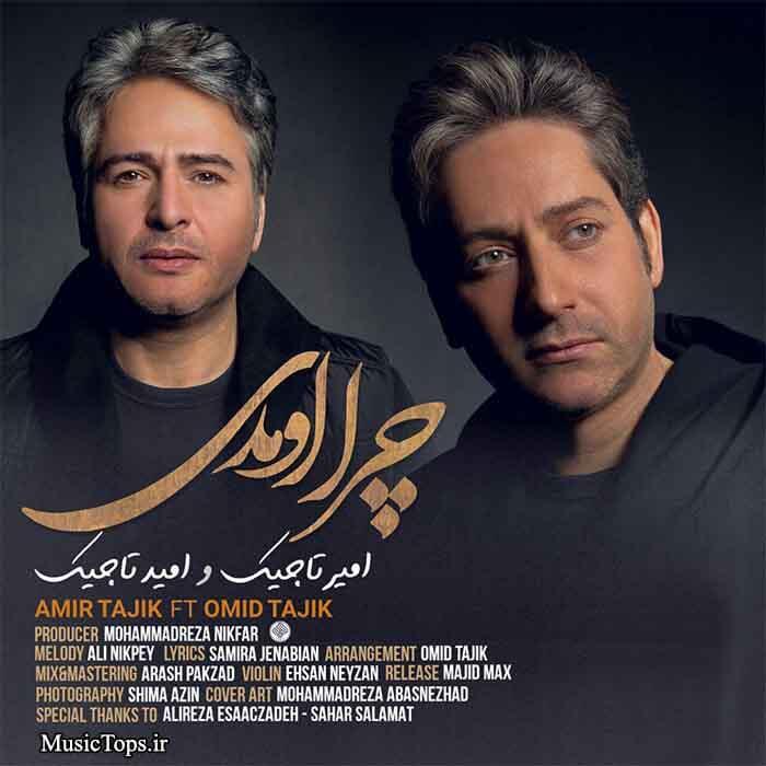 دانلود آهنگ جدید امیر تاجیک چرا اومدی