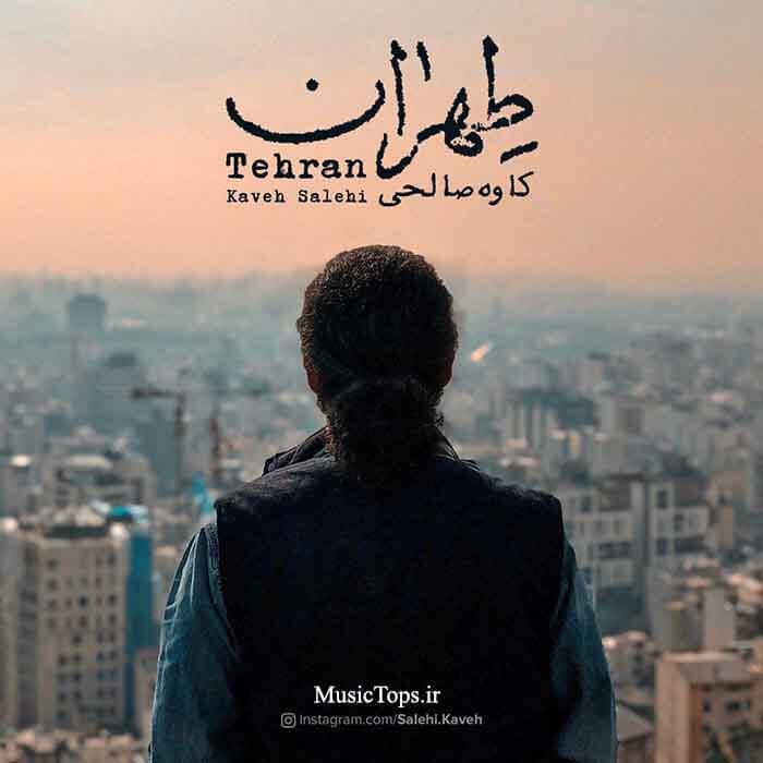 دانلود آهنگ جدید کاوه صالحی طهران