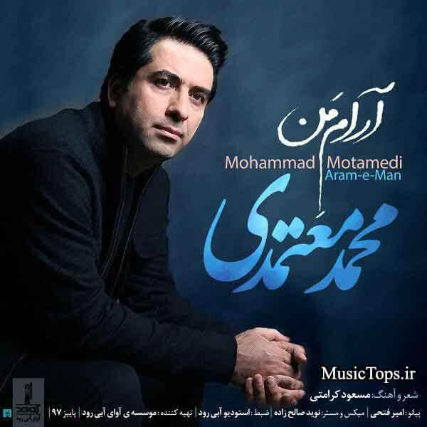 دانلود آهنگ جدید محمد معتمدی آرام من