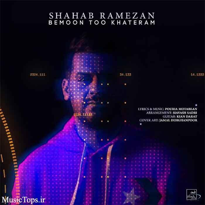دانلود آهنگ جدید شهاب رمضان بمون تو خاطرم