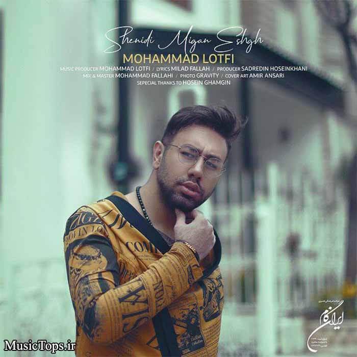 دانلود آهنگ جدید محمد لطفی شنیدی میگن عشق
