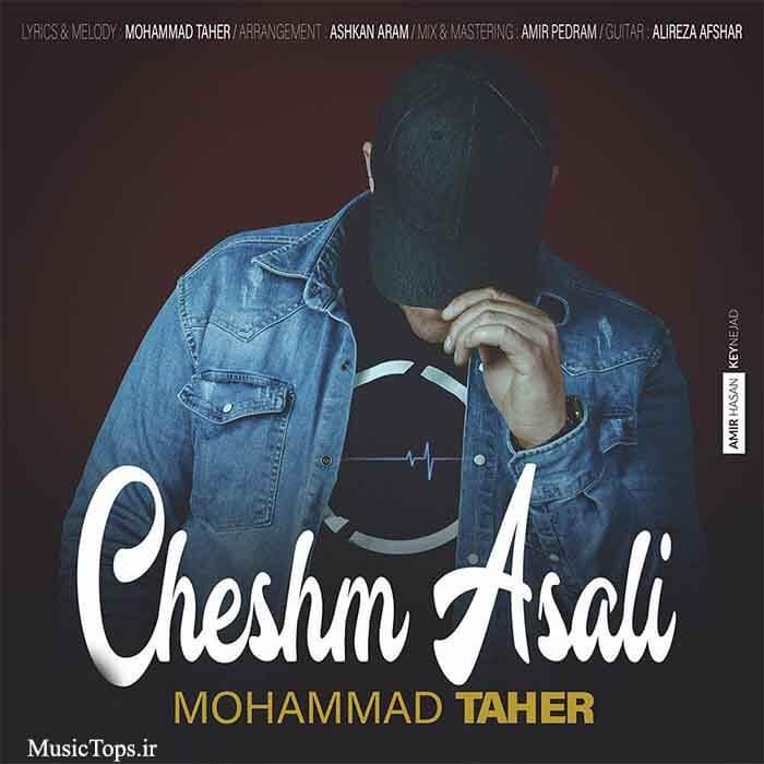 دانلود آهنگ جدید محمد طاهر چشم عسلی
