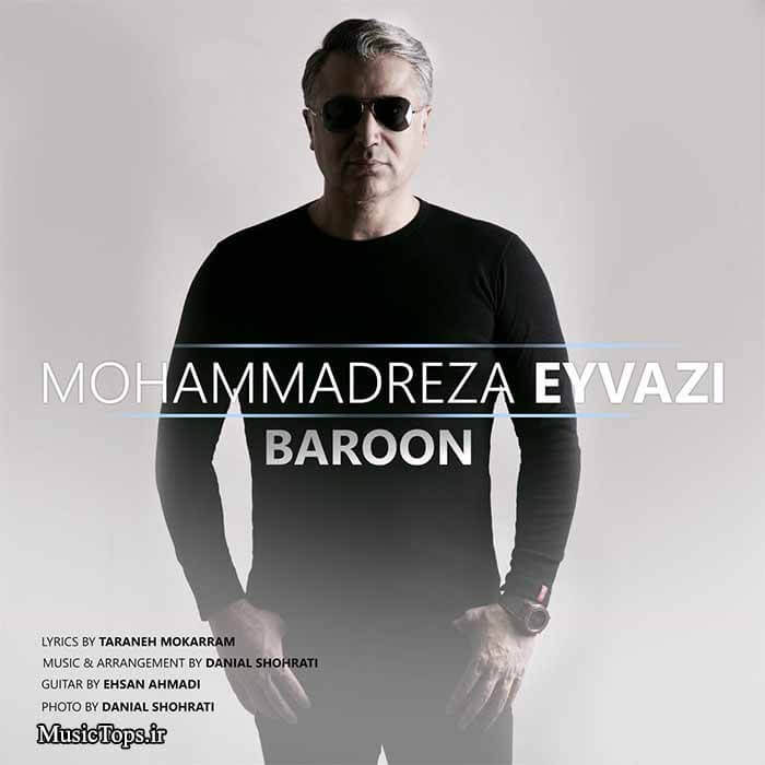 دانلود آهنگ جدید محمدرضا عیوضی بارون