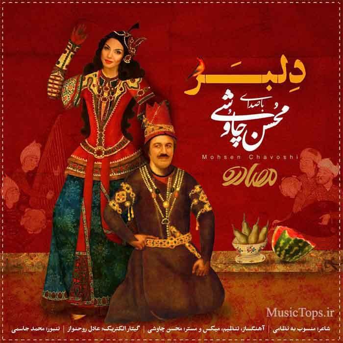 دانلود آهنگمحسن چاوشی دلبر