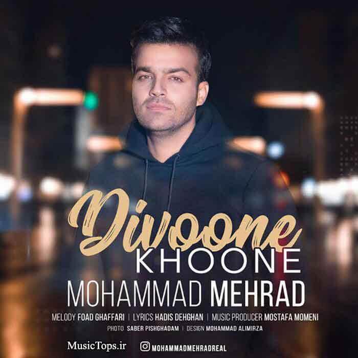 دانلود آهنگ محمد مهراد دیوونه خونه