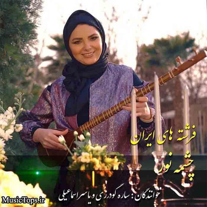 دانلود آهنگ جدید فرشته های ایران چشمه نور