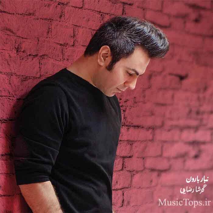 دانلود آهنگ جدیدگرشا رضایی نبار بارون