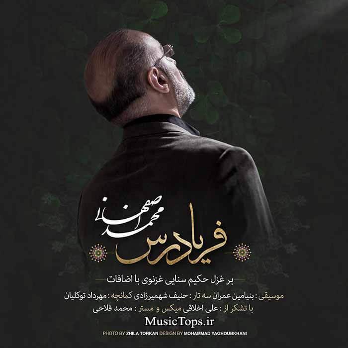 دانلود آهنگ جدید محمد اصفهانی فریادرس