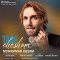 دانلود آهنگ جدید محمد حسام تب چشمات