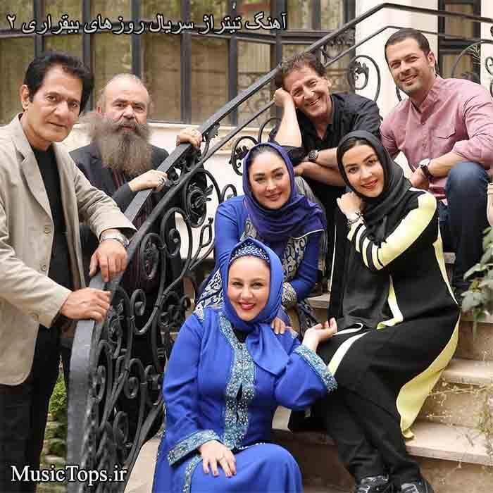دانلود آهنگ جدید تیتراژ سریال روزهای بیقراری 2 سید جلال الدین محمدیان