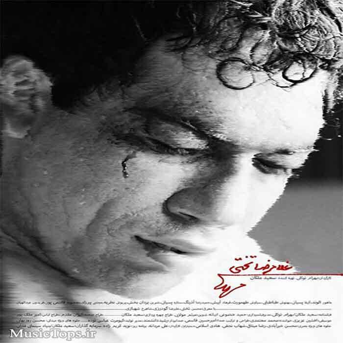 دانلود موزیک ویدیو جدید فیلم غلامرضا تختی