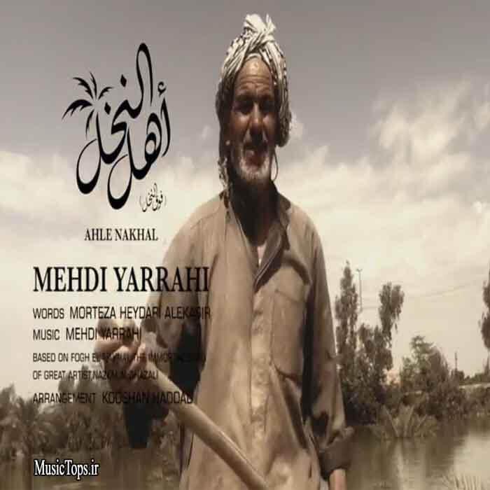 دانلود موزیک ویدیو جدیدمهدی یراحی اهل النخل