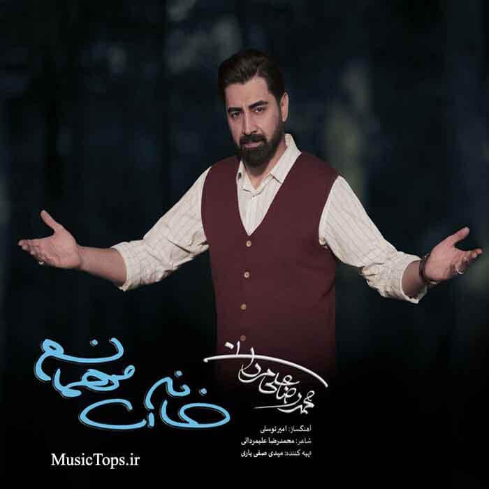 دانلود آهنگ جدید محمدرضا علیمردانی خانه ات مهمانم