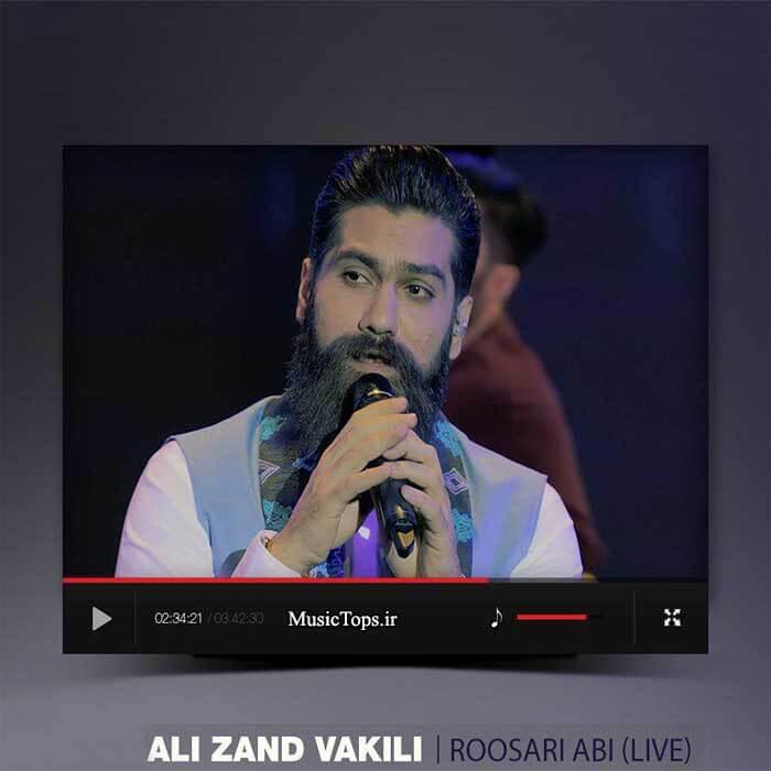 دانلود اجرای زنده آهنگ علی زند وکیلی روسری آبی