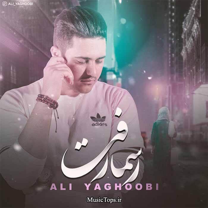 دانلود آهنگ جدید علی یعقوبی رسما رفت