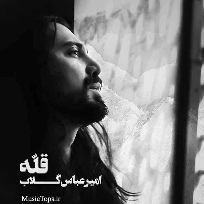 دانلود آهنگ جدید امیرعباس گلاب روزهای دلخوری