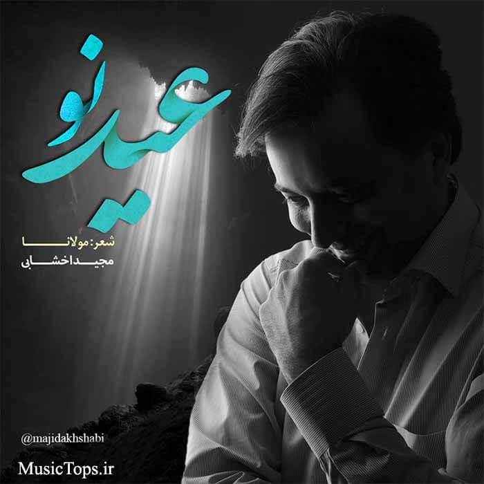 دانلود آهنگ جدید مجید اخشابی عید نو