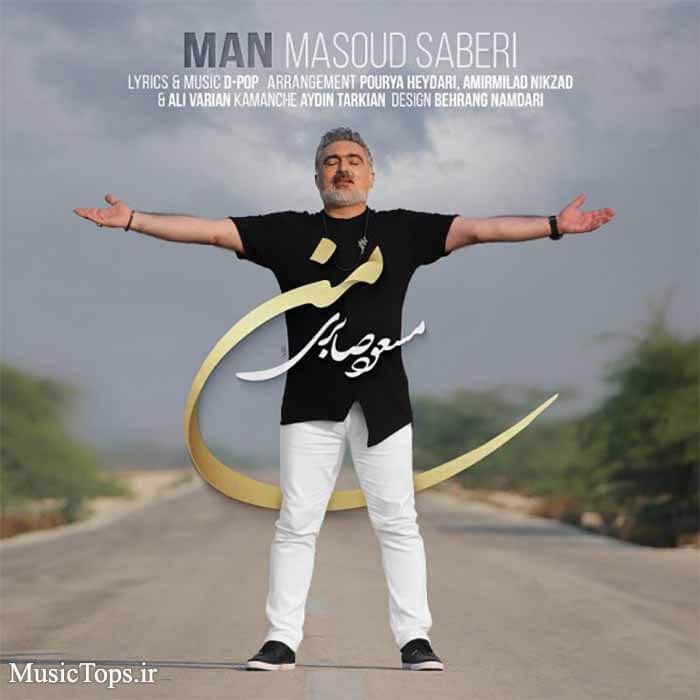 دانلود آهنگ جدید مسعود صابری من