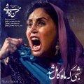 دانلود آهنگ جدید محسن چاوشی شبی که ماه کامل شد