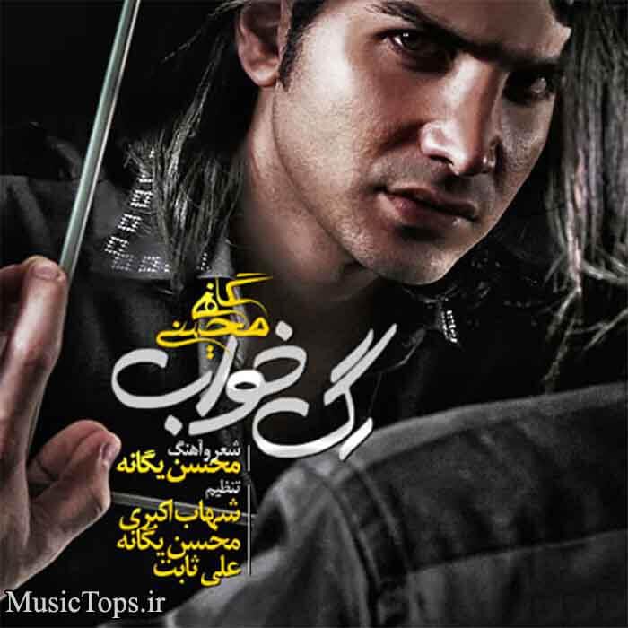 دانلود آهنگ محسن یگانه رگ خواب