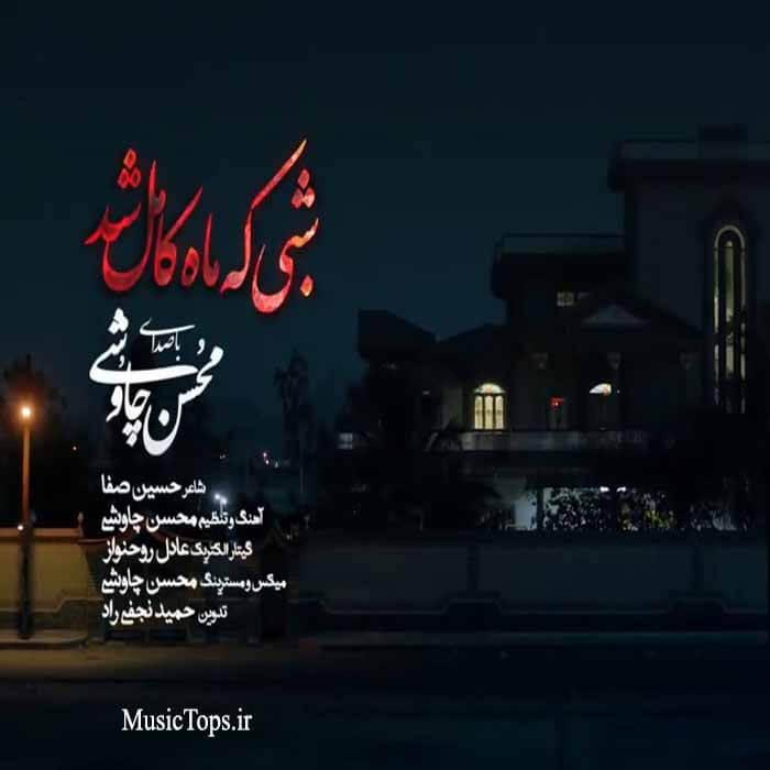 دانلود موزیک ویدیو جدید محسن چاوشی شبی که ماه کامل شد