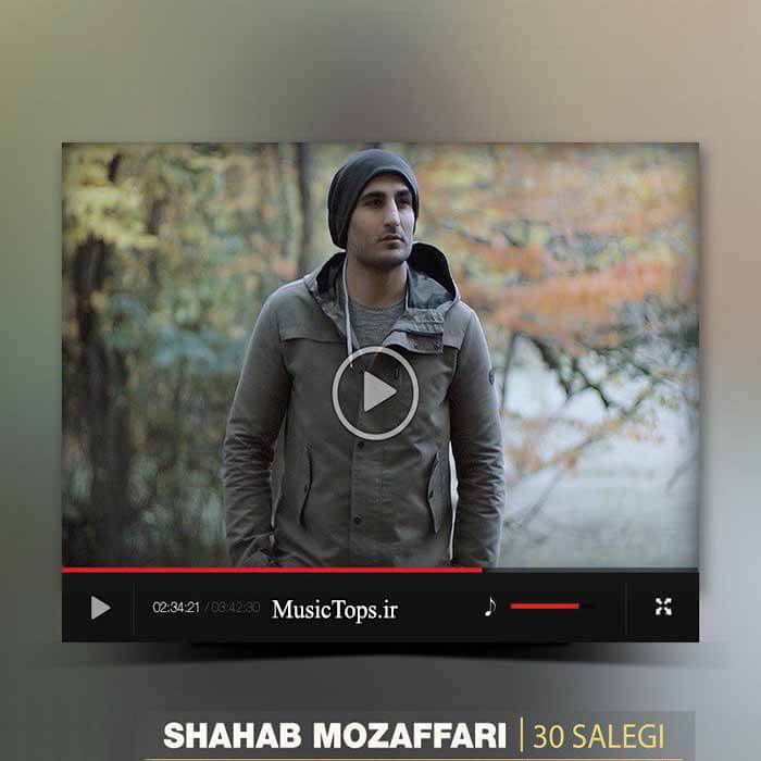 دانلود موزیک ویدیو جدید شهاب مظفری 30 سالگی