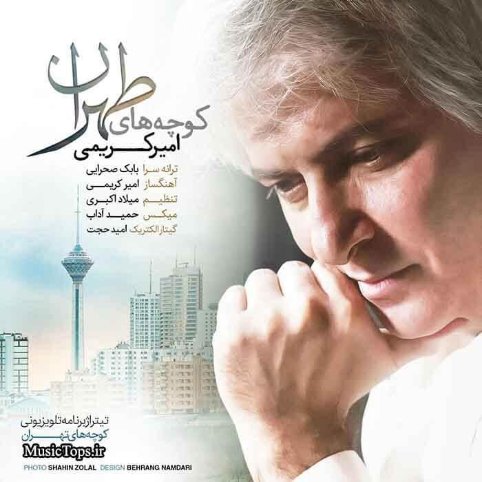 دانلود آهنگ جدید امیر کریمی کوچه های تهران