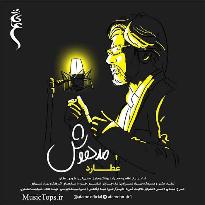 دانلود آهنگ جدید عطارد مدهوش
