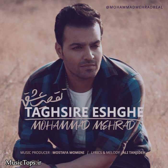 دانلود آهنگ جدید محمد مهراد تقصیر عشقه