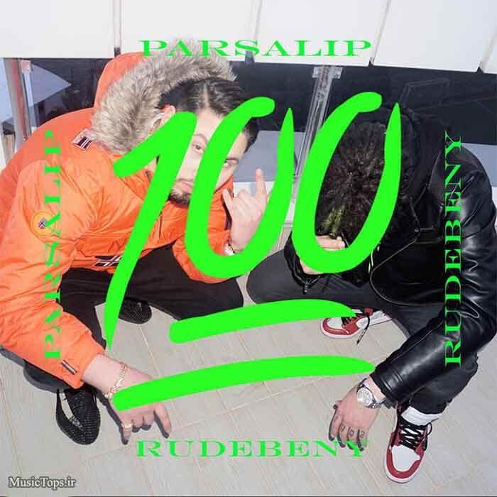 دانلود آهنگ جدید پارسالیپ 100