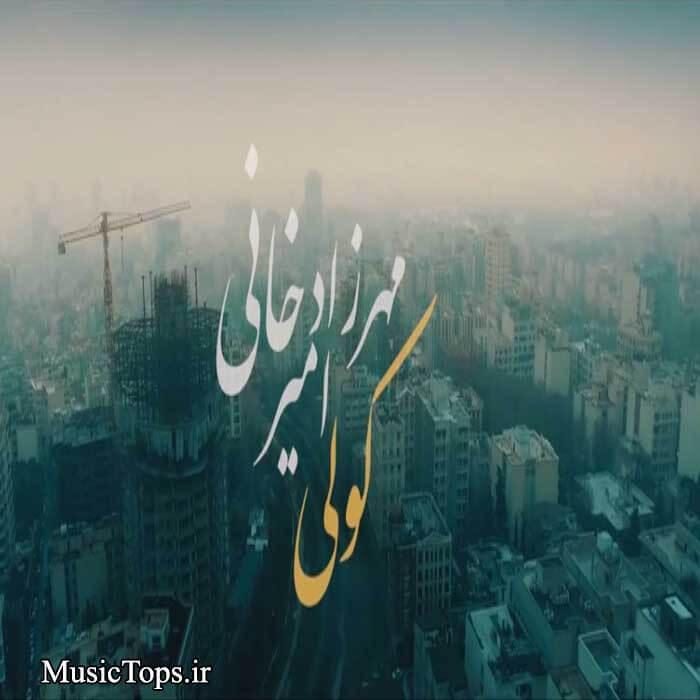 دانلود موزیک ویدیو جدید مهرزاد امیرخانی کولی