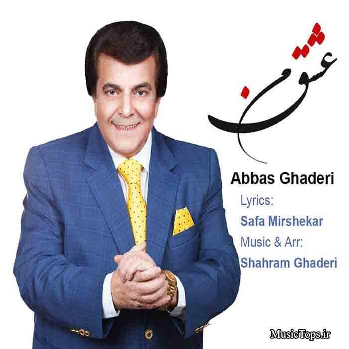 دانلود آهنگ جدید عباس قادری عشق من