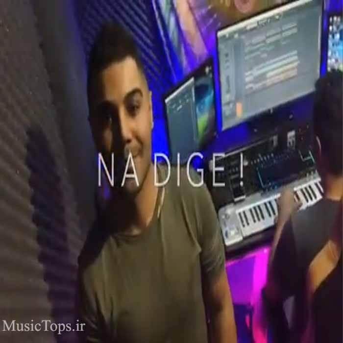 دانلود آهنگ جدید مسعود سعیدی نه دیگه