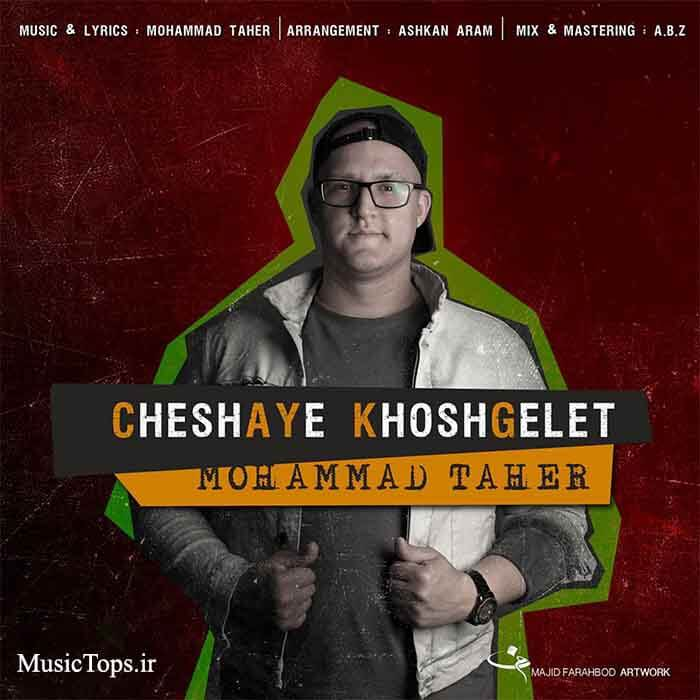 دانلود آهنگ جدید محمد طاهر چشای خوشگلت