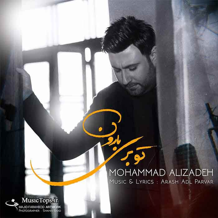 دانلود آهنگ محمد علیزاده تو بری بارون