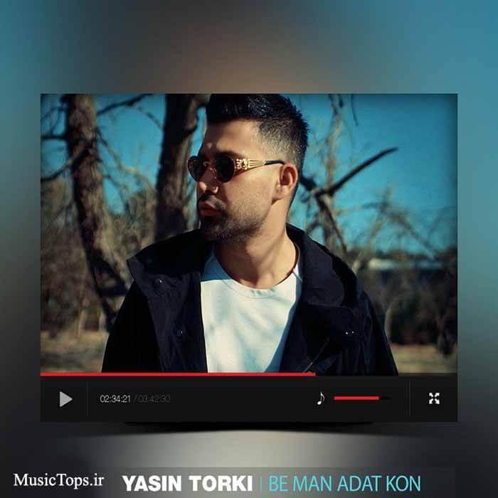 دانلود موزیک ویدیو جدید یاسین ترکی به من عادت کن