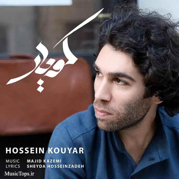 دانلود آهنگ جدید حسین کویار کو یار