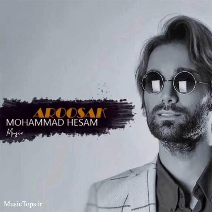 دانلود آهنگ جدید محمد حسام عروسک